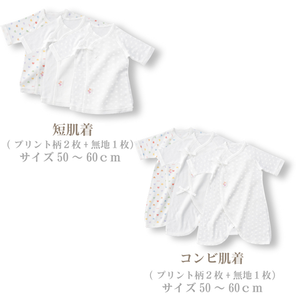 10万円スペシャルパック(計25点) / お得な出産準備セット