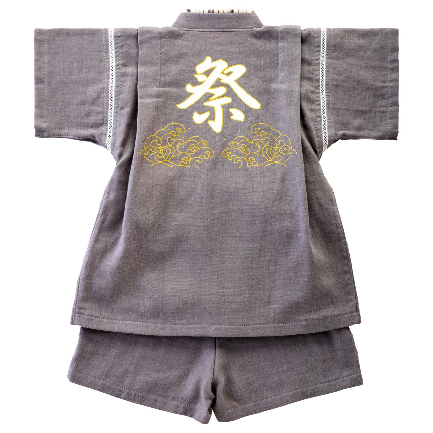 和晒し 祭 / 甚平