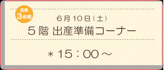 20170529倉敷天満屋