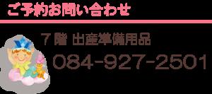 20170803福山天満屋-2