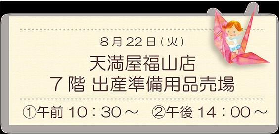 20170803福山天満屋