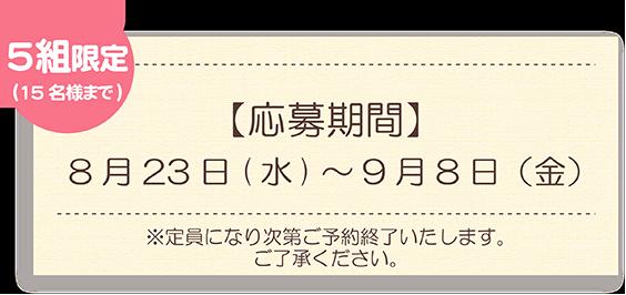 20170817梅田大丸