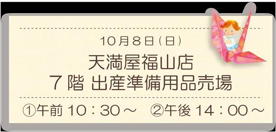 20171008福山天満屋
