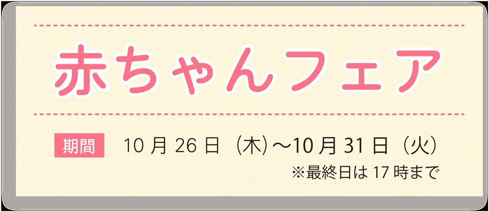 【一畑百貨店】20171028-2