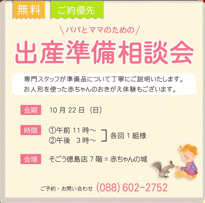 【徳島そごう】出産準備相談会HP素材-1