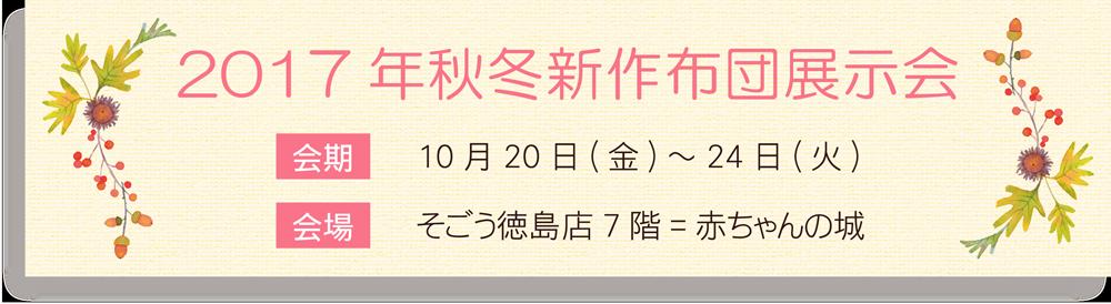【徳島そごう】出産準備相談会HP素材-2
