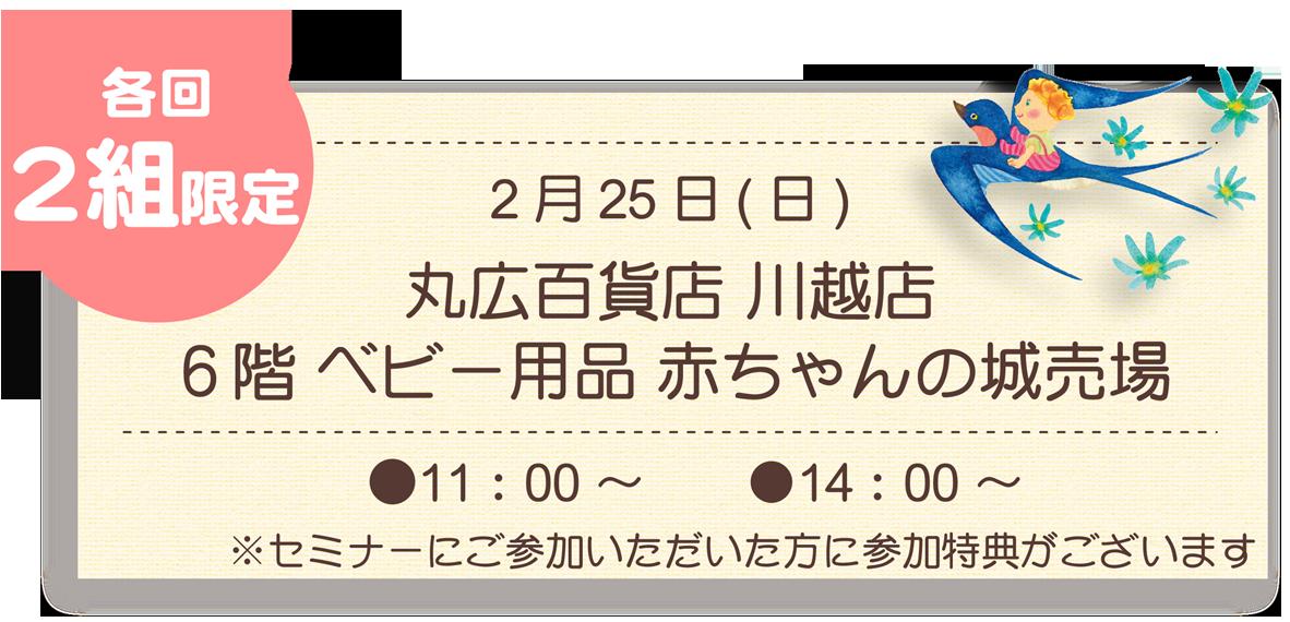 【丸広百貨店 川越店】2018.1.31