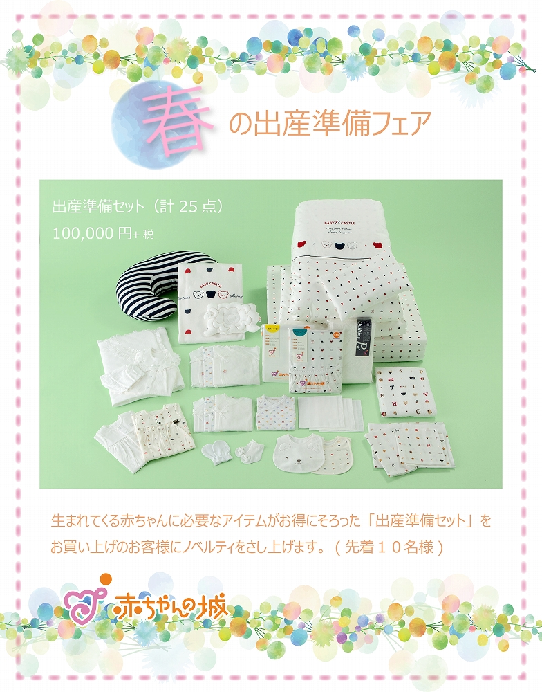 hp-2019春の出産準備10万円