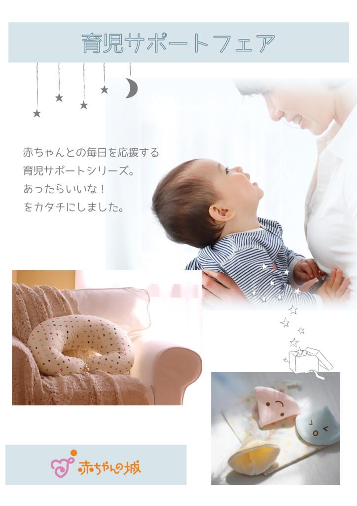 育児サポートグッズフェア
